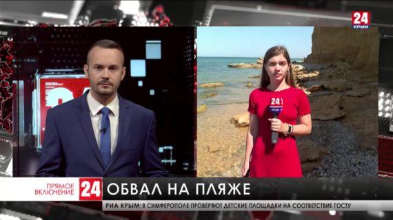 На пляже в Орловке произошёл обвал грунта