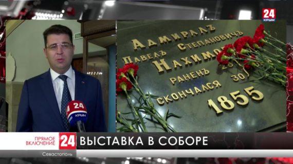В севастопольском соборе святого Владимира впервые открыли постоянную выставку об истории города и флота