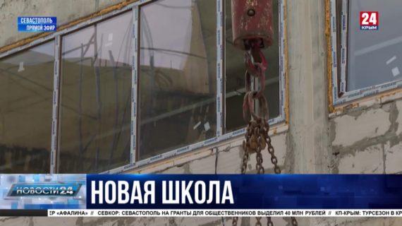 Изостудия, зоны для сна и стадион: в Севастополе строят новый корпус для начальной школы