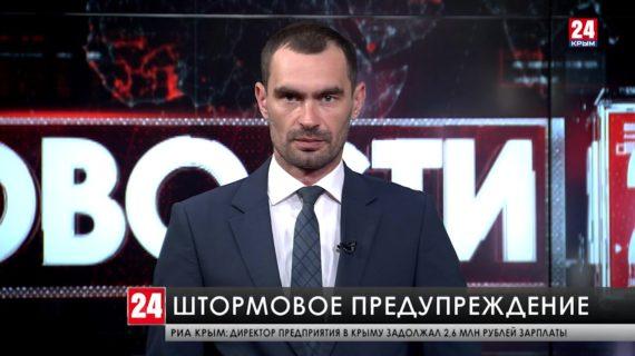 На Крым надвигается очередной шторм