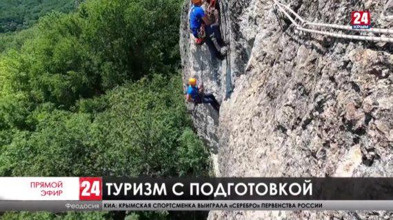 Безопасность на склонах. Готовы ли спасатели Феодосии оказать помощь туристам, заблудившимся в горах?