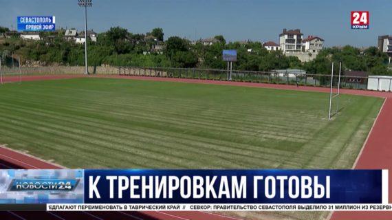 Онлайн-регистрация на тренировки и бесплатные спортплощадки: Когда откроет свои двери спорткомплекс 200-летия Севастополя?