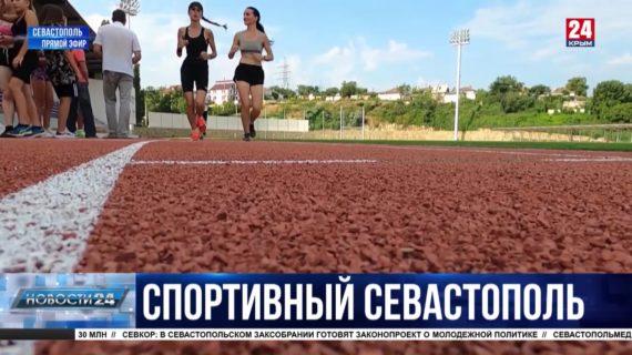 Первую очередь объектов спорткомплекса имени 200-летия Севастополя открыли для всех желающих после реконструкции