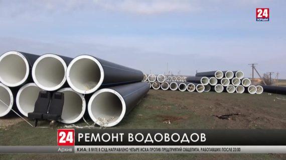 Правительство России  рассмотрит вопрос о выделении средств на ремонт водоводов в Крыму