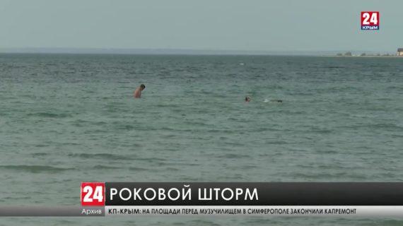 Четыре человека утонули во время купания в шторм на нескольких пляжах Крыма