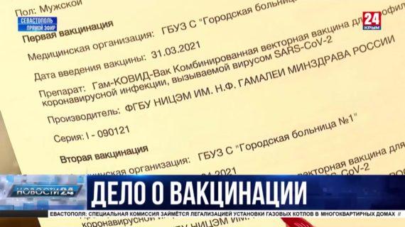 Деловое предложение с уголовной ответственностью: в Севастополе рекламируют поддельные сертификаты о вакцинации от COVID-19