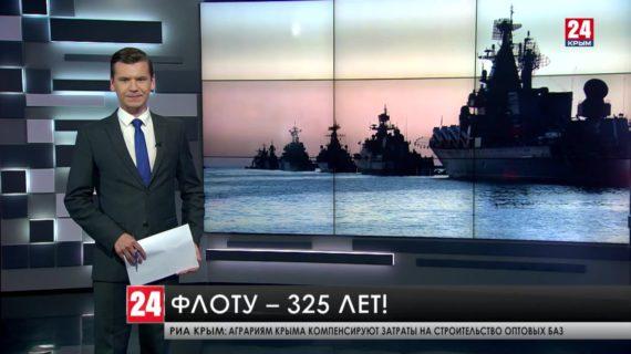 Парад кораблей и авиации. Как в Севастополе прошёл День Военно-морского флота