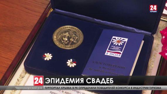 Как проходят церемонии в крымских ЗАГСах в период антиковидных ограничений?