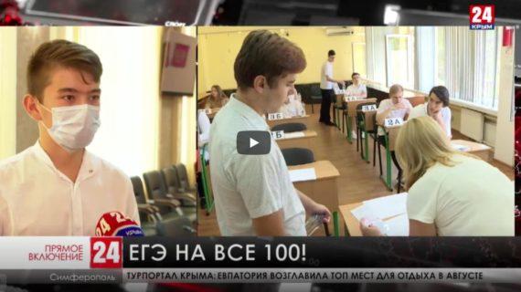 30 крымских школьников сдали ЕГЭ на сто баллов