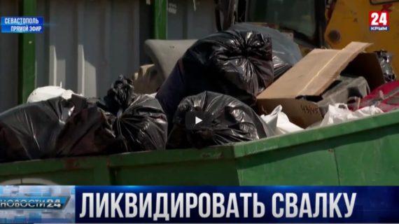 Камеры видеонаблюдения и штрафы: как в Севастополе будут бороться с незаконными свалками?