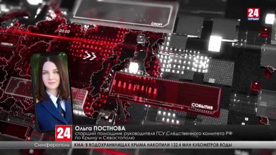 Следственный комитет по Республике возбудил уголовное дело в отношении сотрудников администрации Евпатории