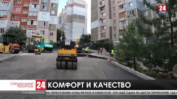 В Симферополе продолжают благоустраивать парки и дворы. Укладываются ли строители в срок?