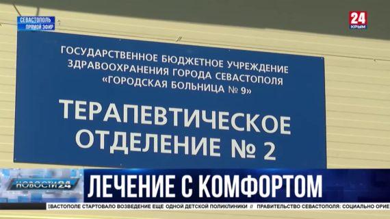 В севастопольской городской больнице №9 откроют новый корпус для пациентов с COVID-19