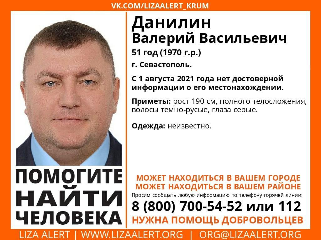 В Севастополе без вести пропал 51-летний мужчина