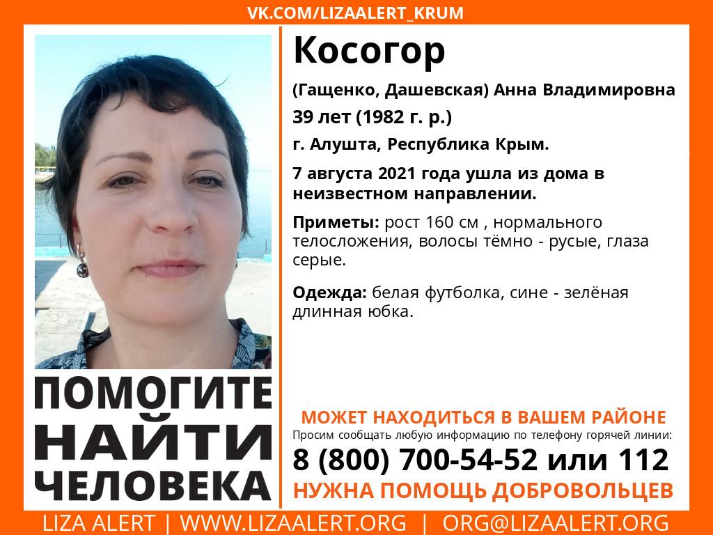 В Крыму без вести пропала 39-летняя женщина