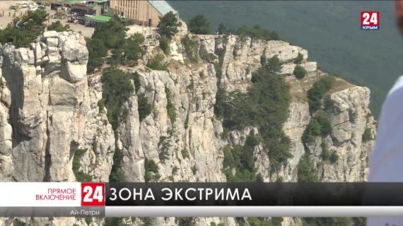 На вершине Ай-Петри открыли новые маршруты для экстремалов
