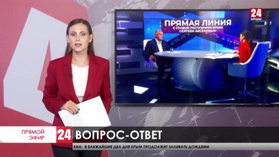 Какие вопросы жители Северного Крыма задали Главе Республики в прямом эфире?
