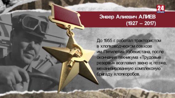 Наши ГЕРОИ. Энвер Алиев