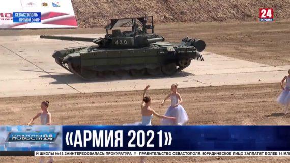 Танковый вальс, реконструкция и динамический показ военной техники. В Севастополе стартовал международный форум «Армия-2021»