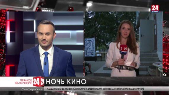 В Крыму проходит федеральная акция «Ночь кино»