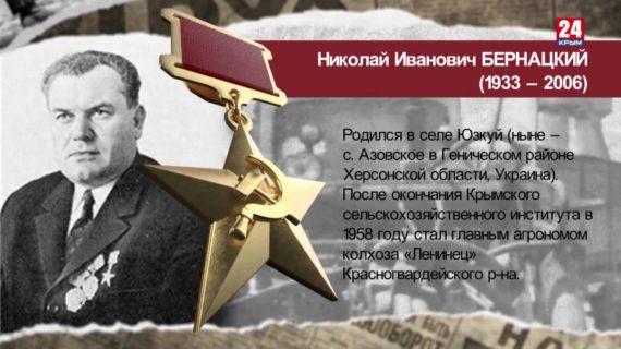 Наши ГЕРОИ. Николай БЕРНАЦКИЙ