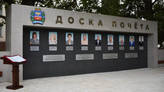 Обновлённую доску почёта открыли в Симферополе