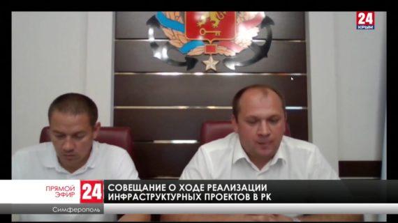 Совещание о ходе реализации инфраструктурных проектов в РК 26.08.21
