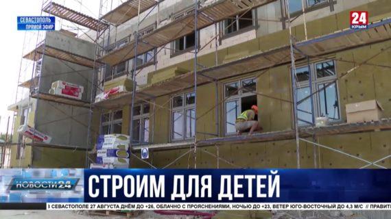 Новую школу и детский сад строят в районе пятого километра Балаклавского шоссе