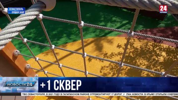 В Севастополе около школы и детского сада открыли современный сквер