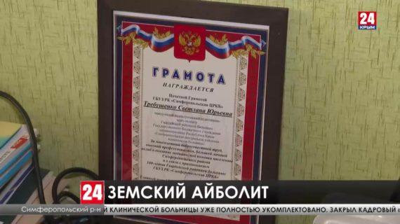 Как живут земские доктора в Крыму?