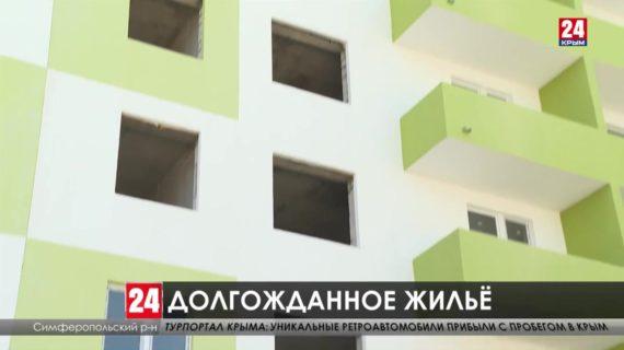 На 50% готовы две многоэтажки для  реабилитированных граждан в Симферопольском районе