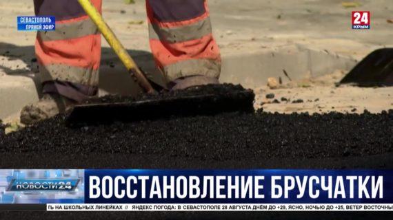 На улице Суворова в Севастополе вручную восстанавливают историческую брусчатку