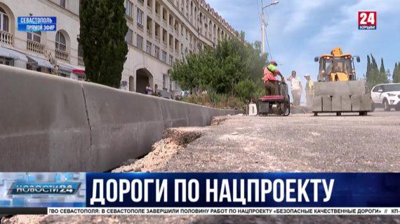 Замена бортового камня, новый асфальт и дорожные знаки: ремонт севастопольских дорог завершили на 50%