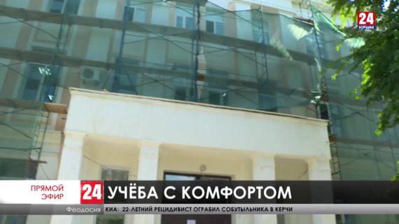 Новости восточного Крыма. Выпуск от 20.08.21