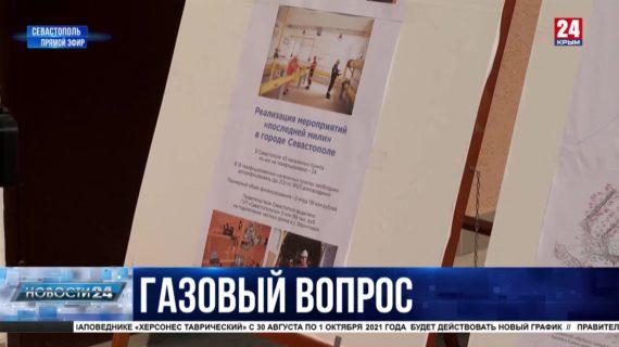 231 дом в селе Фронтовое подключат к газу до конца года