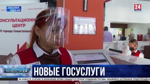 В Севастополе появились новые дистанционные госуслуги