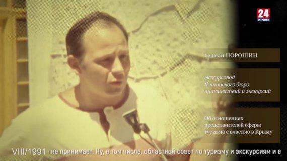 Голос эпохи. Выпуск № 170. Герман Порошин