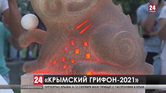 Выставка-ярмарка «Крымский грифон-2021» стартовала у Центрального музея Тавриды
