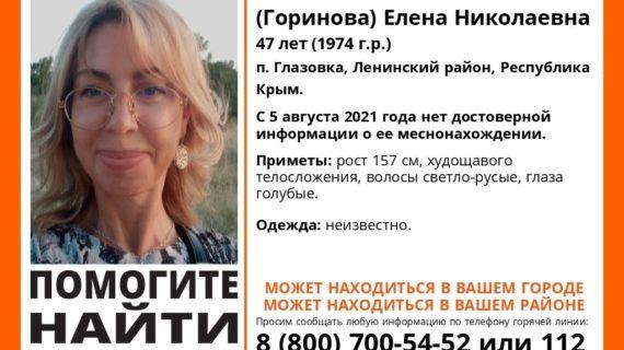 В Крыму без вести пропала 47-летняя женщина