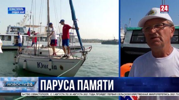 Определить курс и собрать запасы продовольствия: в Севастополе готовятся к военно-патриотическому яхтенному походу