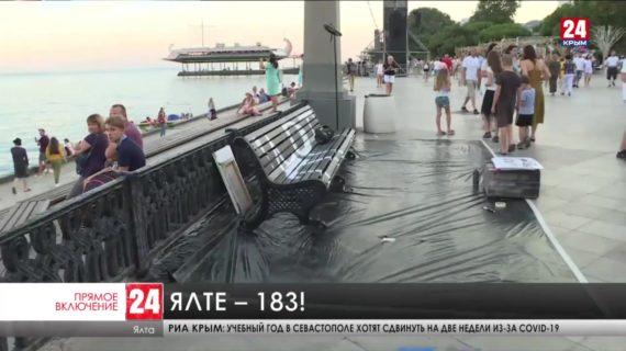 Ялта отмечает 183-й день рождения