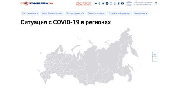 Интерактивная карта: где можно посмотреть всю информацию о коронавирусе в России
