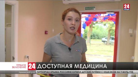 В селе Глазовка Ленинского района открыли современный фельдшерско-акушерский пункт