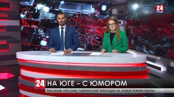 Глава Крыма разрешил проведение КВН на южнобережье при соблюдении антиковидных ограничений