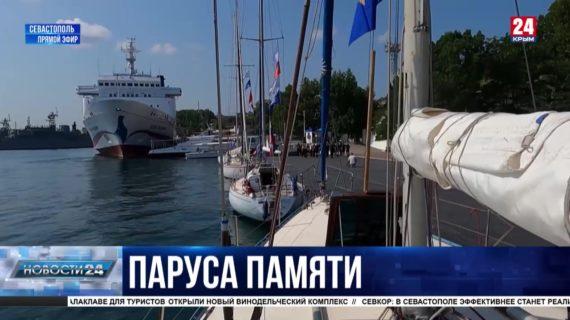 Новости Севастополя. Выпуск от 04.08.21