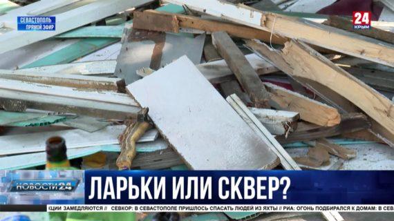 На Северной стороне Севастополя снесли незаконные торговые объекты
