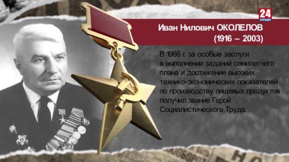 Наши ГЕРОИ. Иван Околелов