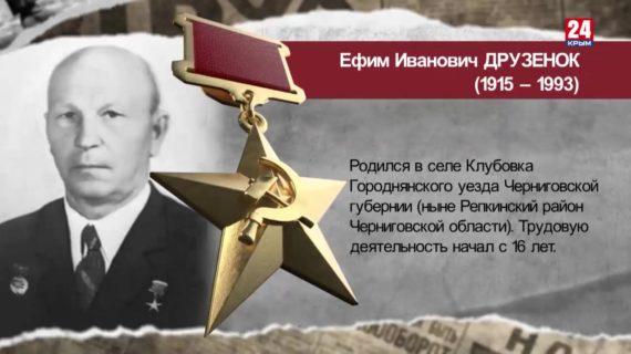 Наши ГЕРОИ. Ефим Друзенок