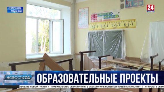 В севастопольских школах начнут внедрять цифровую образовательную среду