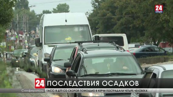 Каковы последствия ливня, обрушившегося на центральную часть Крыма